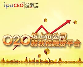 总裁汇O2O拟上市公司股权投融资平台
